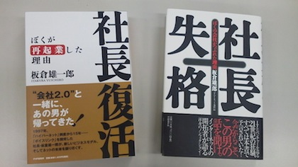 社長復活表紙sn.jpg